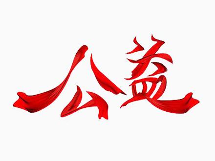 青峰集团周年庆系列公益活动!